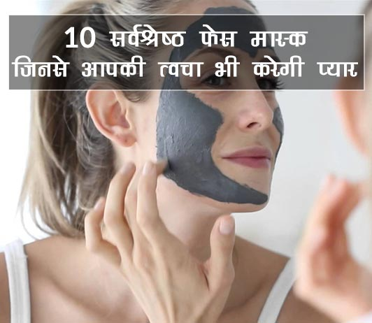 best face mask in india hindi