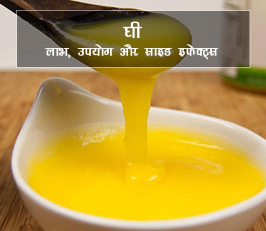 ghee ke fayde aur nuksan in hindi