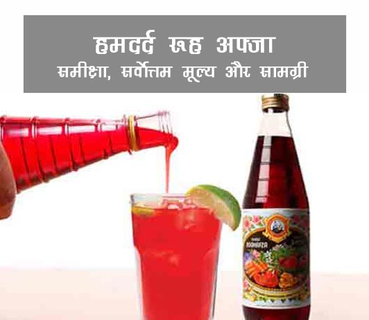 hamdard rooh afza ke fayde aur nuksan in hindi
