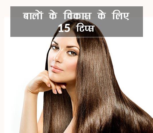 natural hair growth tips for long silky hair in hindi