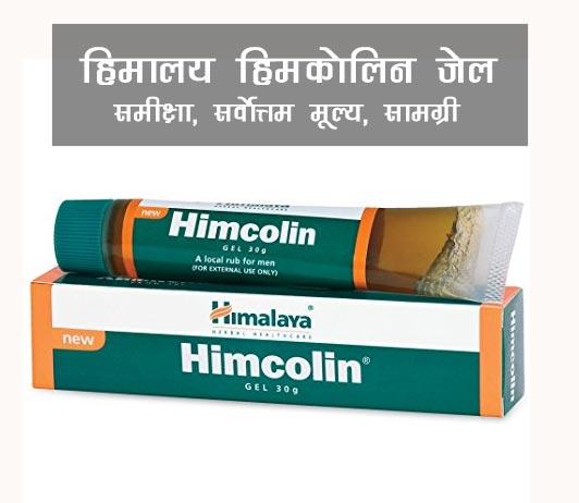 Himalaya Himcolin Gel in Hindi हिमालया हिमकोलिन जेल: लाभ, उपयोग, खुराक, साइड इफेक्ट्स, मूल्य