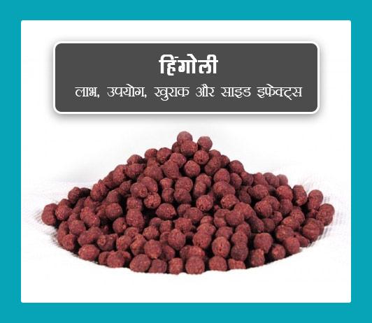 hingoli ke fayde aur nuksan in hindi