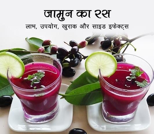 jamun juice ke fayde aur nuksan in hindi