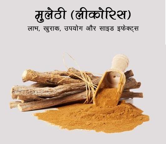 mulethi licorice ke fayde aur nuksan in hindi