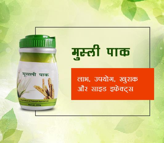 Musli Pak ke fayde in Hindi मुस्ली पाक: लाभ, उपयोग, खुराक और साइड इफेक्ट्स