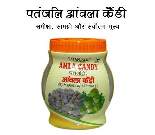 patanjali amla candy ke fayde aur nuksan in hindi