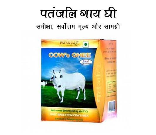 patanjali cow ghee ke fayde aur nuksan in hindi