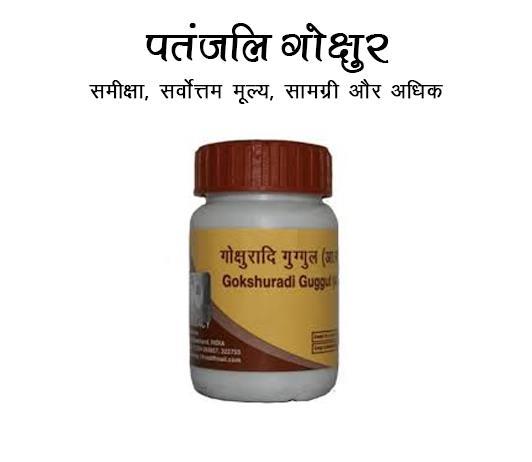 Patanjali Gokshura in Hindi गोखरू पाउडर पतंजलि: लाभ, उपयोग, खुराक, दुष्प्रभाव, मूल्य