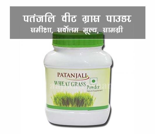 patanjali wheat grass powder ke fayde aur nuksan in hindi