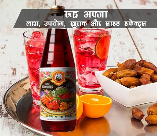 rooh afza ke fayde aur nuksan in hindi