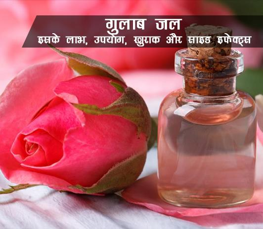 rose water ke fayde aur nuksan in hindi