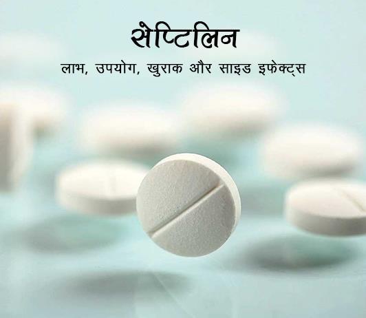 Septilin in Hindi सेप्टिलिन - लाभ, उपयोग, खुराक और साइड इफेक्ट्स