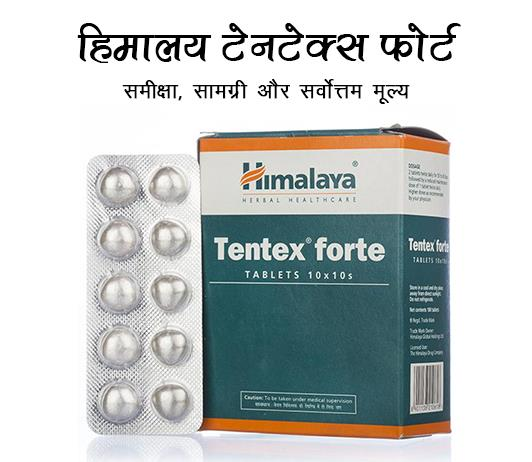 Tentex Forte in Hindi