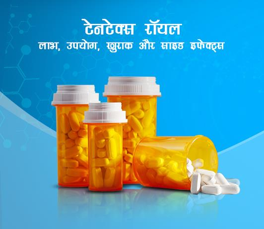 Tentex Royal ke fayde in Hindi टेंटेक्स रॉयल: लाभ, उपयोग, खुराक, दुष्प्रभाव, मूल्य