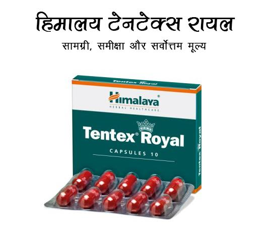 himalaya tentex royal in hindi