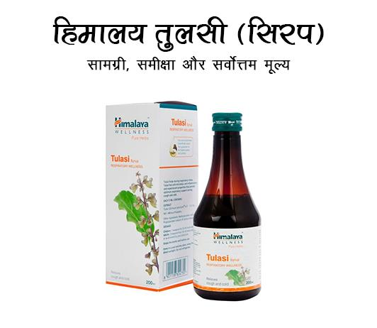 himalaya tulsi ke fayde aur nuksan in hindi