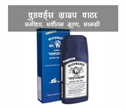 woodwards gripe water ke fayde aur nuksan in hindi