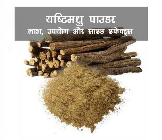 yashtimadhu powder ke fayde aur nuksan in hindi