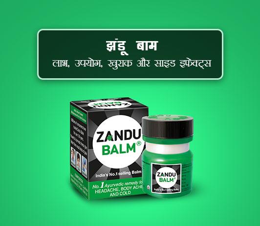 Jhandu Bam ke fayde aur nuksan in hindi