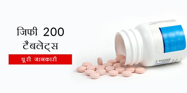Zifi 200 in Hindi ज़िफी 200 टैबलेट्स: उपयोग, खुराक, साइड इफेक्ट्स, मूल्य, संरचना और 20 सामान्य प्रश्न