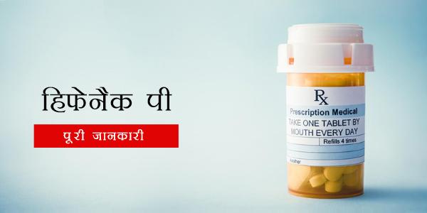 Hifenac P In Hindi हिफेनैक पी टैबलेट्स: उपयोग, खुराक, साइड इफेक्ट्स, मूल्य, संरचना और 20 सामान्य प्रश्न