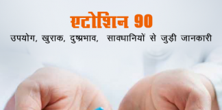 etoshine 90 fayde nuksan in hindi