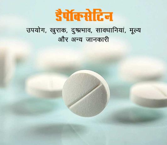 dapoxetine fayde nuksan in hindi