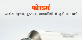 Fourderm fayde nuksan in hindi