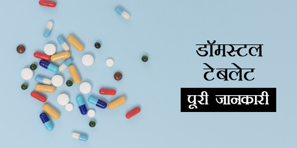 Domstal 10 MG Tablet In Hindi डॉमस्टल टैबलेट्स: उपयोग, खुराक, साइड इफेक्ट्स, मूल्य, संरचना और 20 सामान्य प्रश्न
