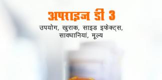 uprise d3 fayde nuksan in hindi