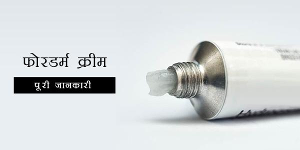 Fourderm in Hindi फोरडर्म: प्रयोग, खुराक, साइड इफेक्ट्स, मूल्य, संरचना