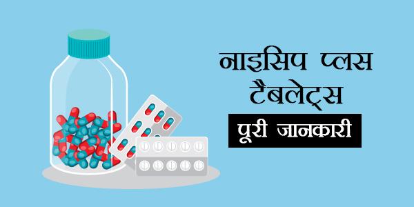 Nicip Plus In Hindi नाइसिप प्लस टैबलेट्स: उपयोग, खुराक, साइड इफेक्ट्स, मूल्य, संरचना और 20 सामान्य प्रश्न