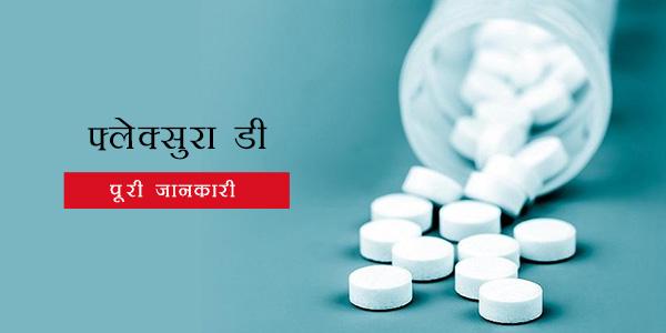 Flexura D In Hindi फ्लेक्सुरा डी: उपयोग,फायदे, खुराक, दुष्प्रभाव, सावधानियों से जुड़ी जानकारी और 20 सामान्य प्रश्न