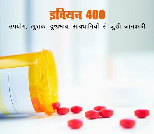 evion 400 fayde nuksan in hindi