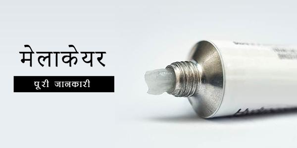 Melacare Cream In Hindi मेलाकेयर क्रीम: उपयोग, खुराक, साइड इफेक्ट्स, मूल्य, संरचना और 20 सामान्य प्रश्न