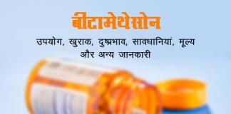 betamethasone fayde nuksan in hindi