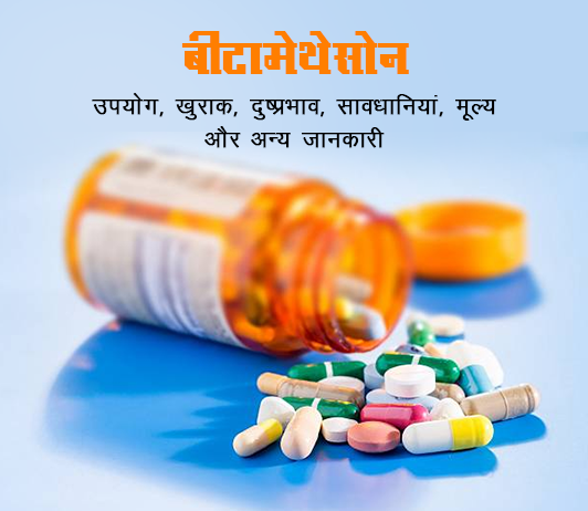 betamethasone fayde nuksan in hindi