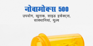 novamox 500 fayde nuksan in hindi