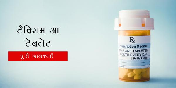Taxim O Tablet in Hindi टैक्सीम ओ टैबलेट: उपयोग, खुराक, साइड इफेक्ट्स, मूल्य, संरचना और 20 सामान्य प्रश्न