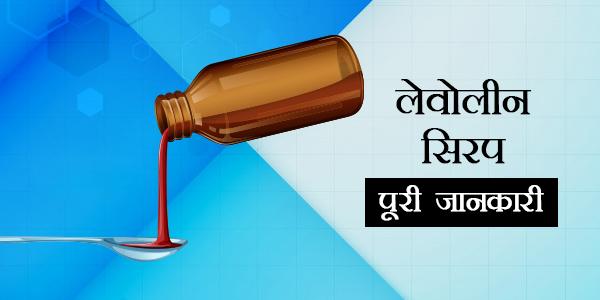 Levolin Syrup in Hindi लेवोलिन सिरप सिरप: उपयोग, खुराक, साइड इफेक्ट्स, मूल्य, संरचना और 20 सामान्य प्रश्न