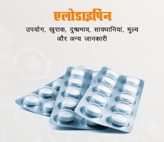 amlodipine fayde nuksan in hindi