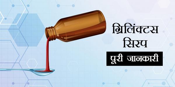 Grilinctus Syrup in Hindi ग्रिलिंटस-सिरप: उपयोग, खुराक, साइड इफेक्ट्स, मूल्य, संरचना और 20 सामान्य प्रश्न