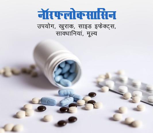 norfloxacin fayde nuksan in hindi