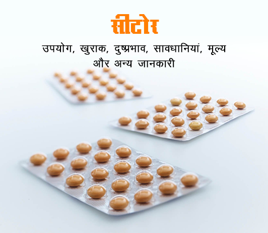 ctor fayde nuksan in hindi