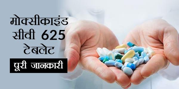 Moxikind CV 625 in Hindi मोक्सीकाइंड सीवी 625 टैबलेट: उपयोग, खुराक, साइड इफेक्ट्स, मूल्य, संरचना और 20 सामान्य प्रश्न