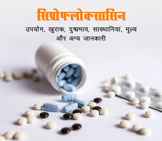 ciprofloxacin fayde nuksan in hindi