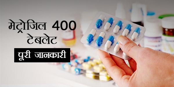 Metrogyl 400 In Hindi मेट्रोगिल 400: मेट्रोजिल 400 टैबलेट: उपयोग, खुराक, साइड इफेक्ट्स, मूल्य, संरचना और 20 सामान्य प्रश्न