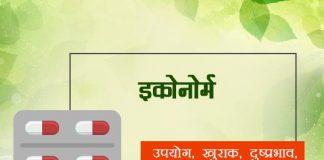 econorm fayde nuksan in hindi