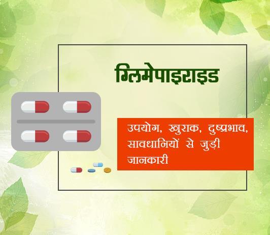 Glimepiride fayde nuksan in hindi