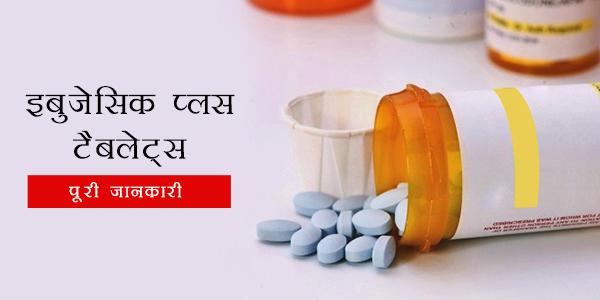 Ibugesic Plus in Hindi इबुजेसिक प्लस टैबलेट्स: उपयोग, खुराक, साइड इफेक्ट्स, मूल्य, संरचना और 20 सामान्य प्रश्न